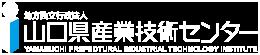 山口県産業技術センター