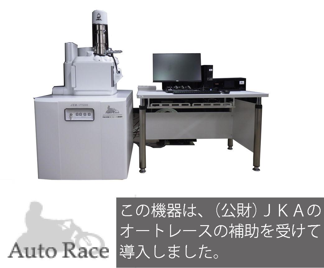 低真空走査電子顕微鏡