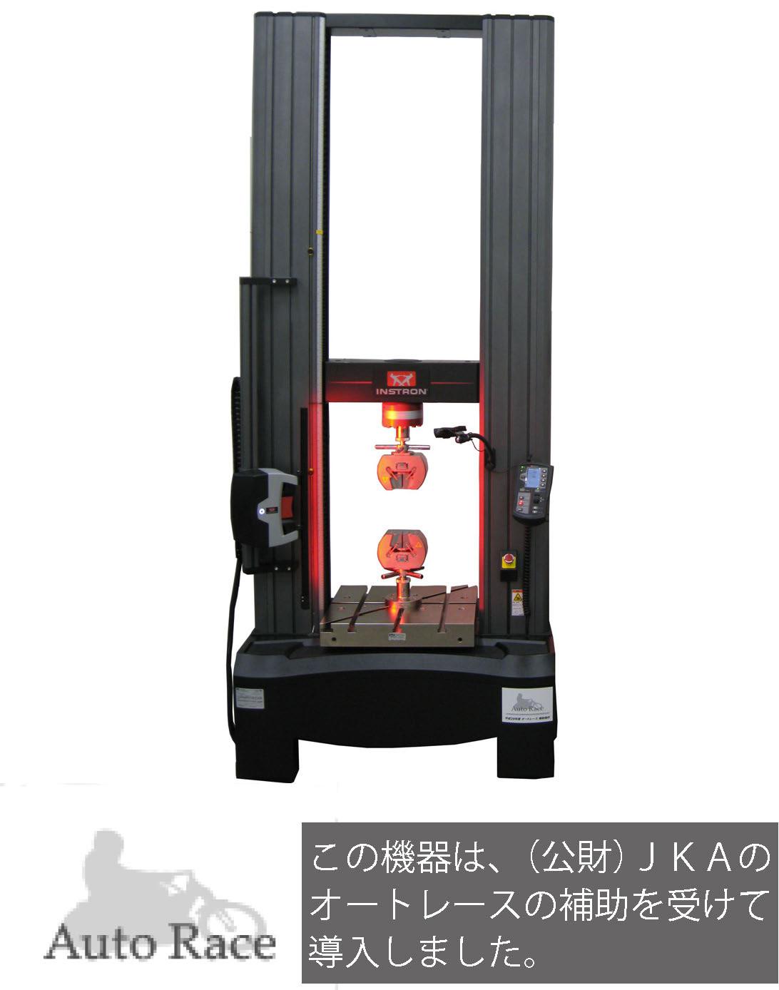 引張圧縮試験機